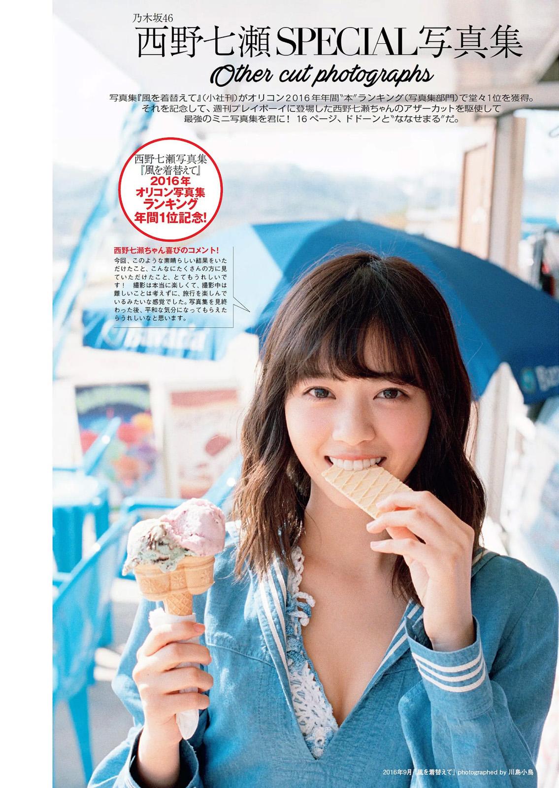 西野七瀬(23)の電影少女エロキャプ、写真集水着画像等290枚・232枚目の画像