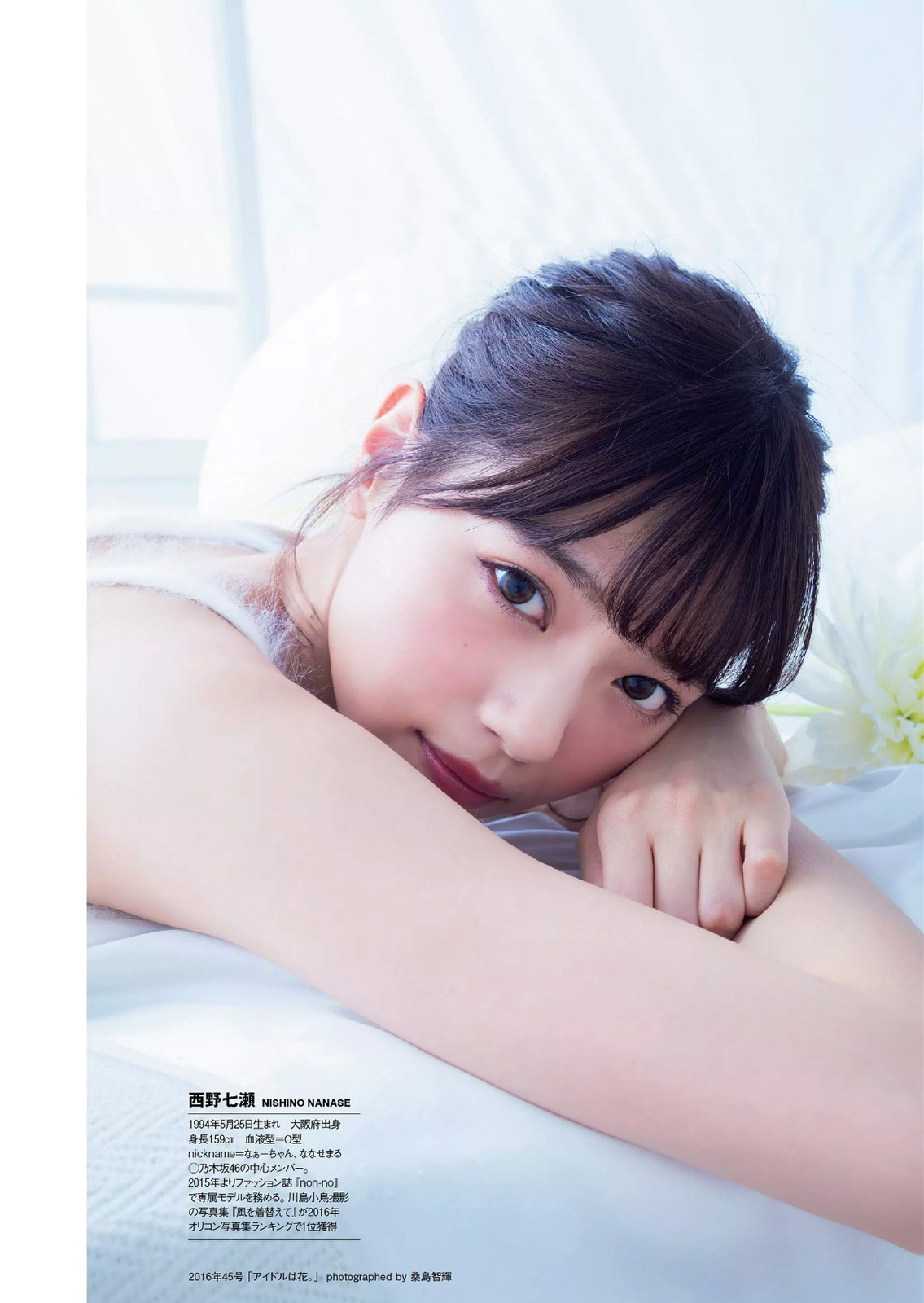 西野七瀬(23)の電影少女エロキャプ、写真集水着画像等163枚・135枚目の画像
