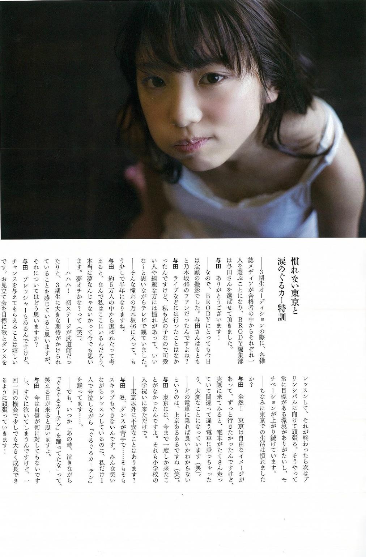 乃木坂46与田祐希(17)写真集の初水着が抜けるエロ画像68枚・68枚目の画像