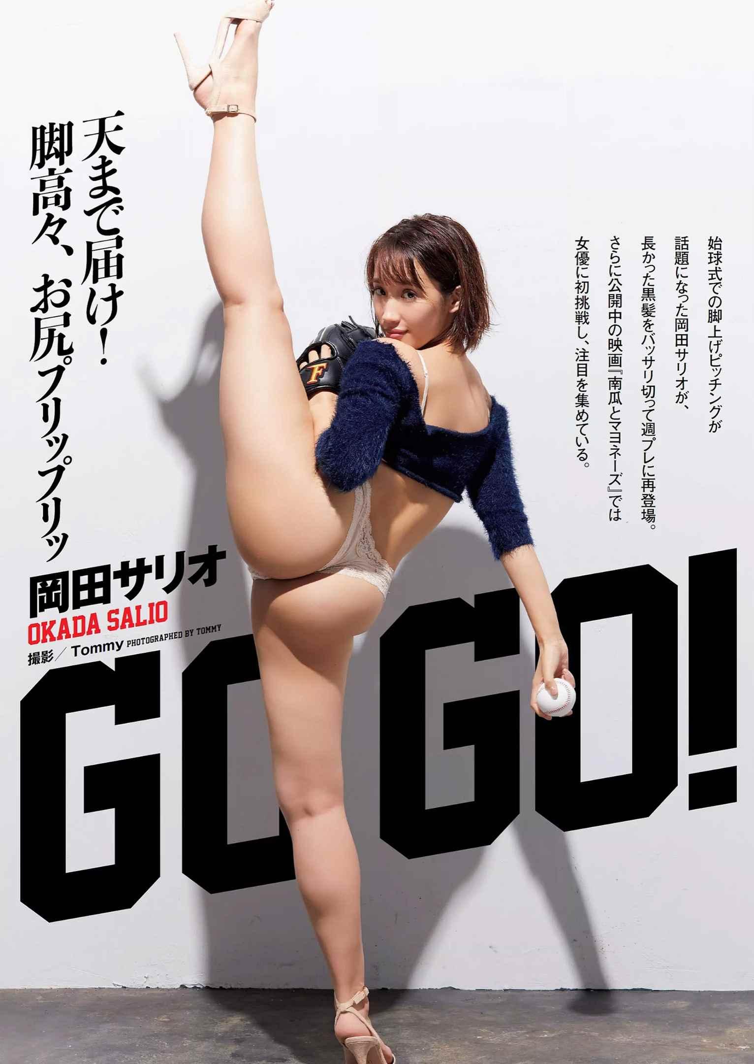 岡田サリオ(24)の超美尻!大開脚グラビアエロ画像50枚・2枚目の画像