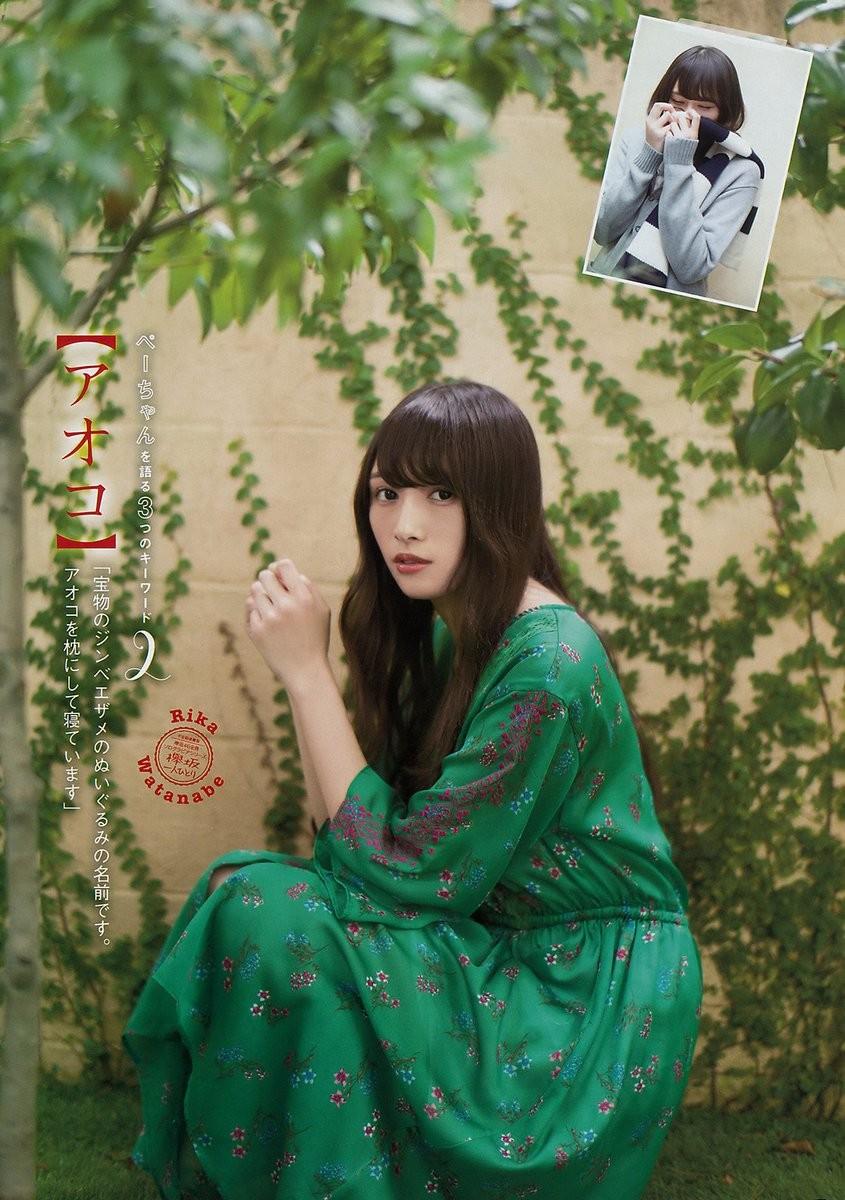 欅坂46渡辺梨加の写真集水着グラビア&アイコラエロ画像97枚・4枚目の画像