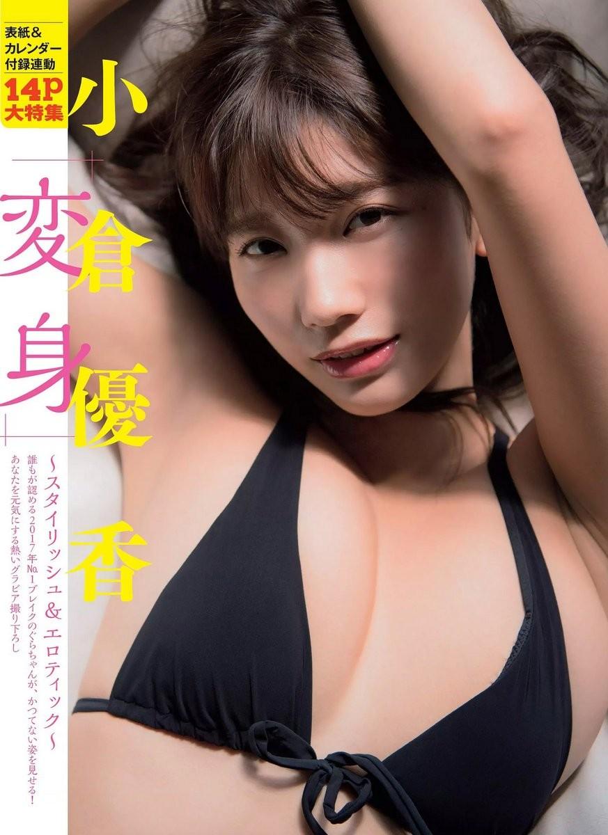 小倉優香(19)Gカップ8頭身「リアル峰不二子ボディ」のグラビアエロ画像165枚・17枚目の画像