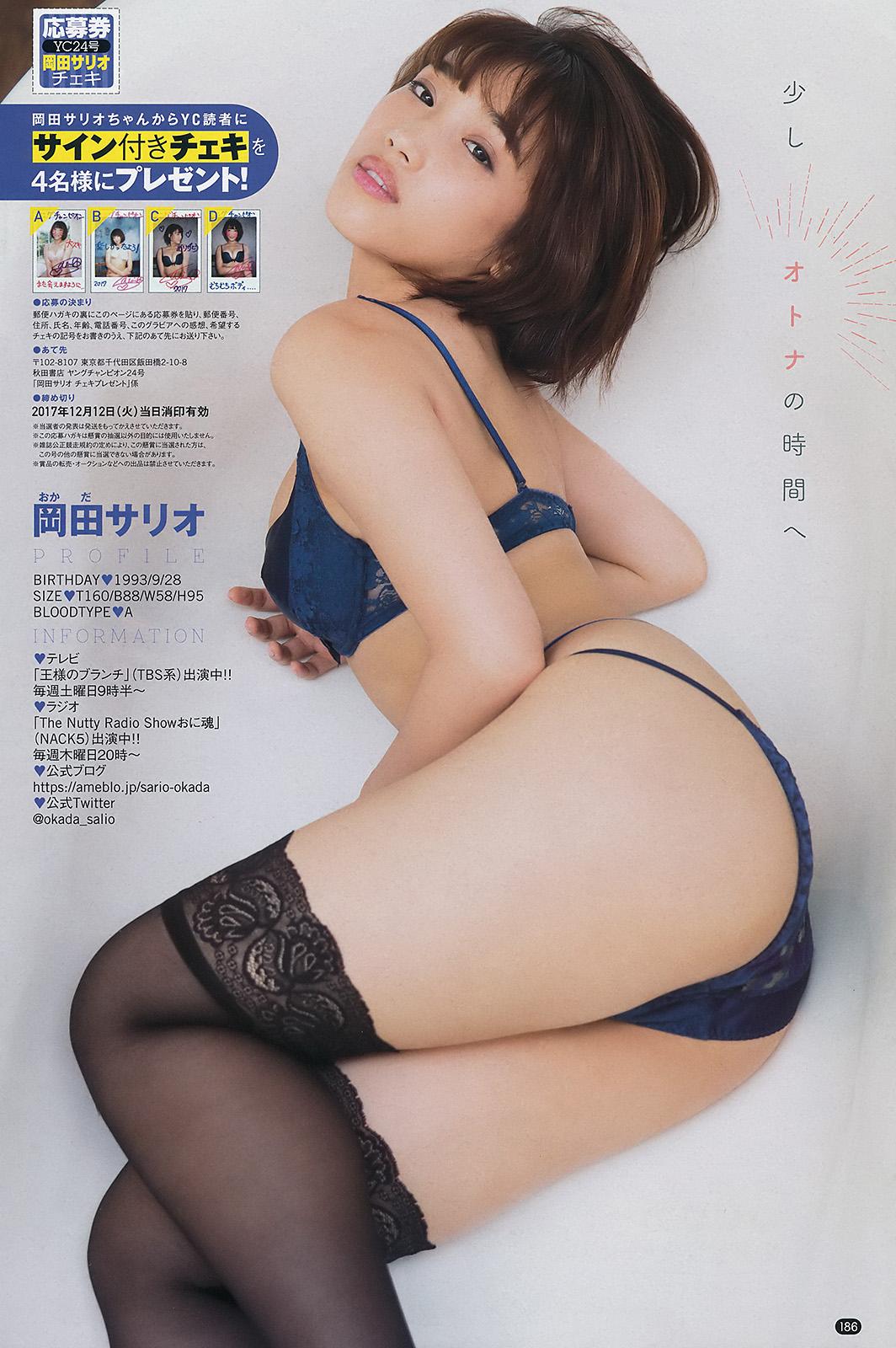 岡田サリオ(24)の超美尻!大開脚グラビアエロ画像50枚・9枚目の画像