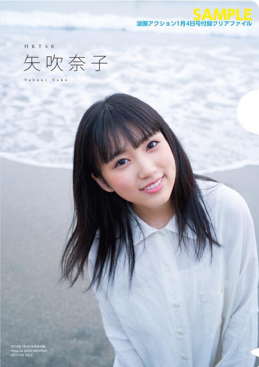 HKT48矢吹奈子(16)の胸チラ、水着グラビアエロ画像34枚・5枚目の画像