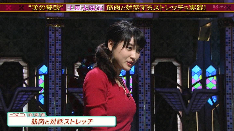 土屋太鳳(22)のアイコラ・胸チラ・グラビア…etcエロ画像80枚・67枚目の画像