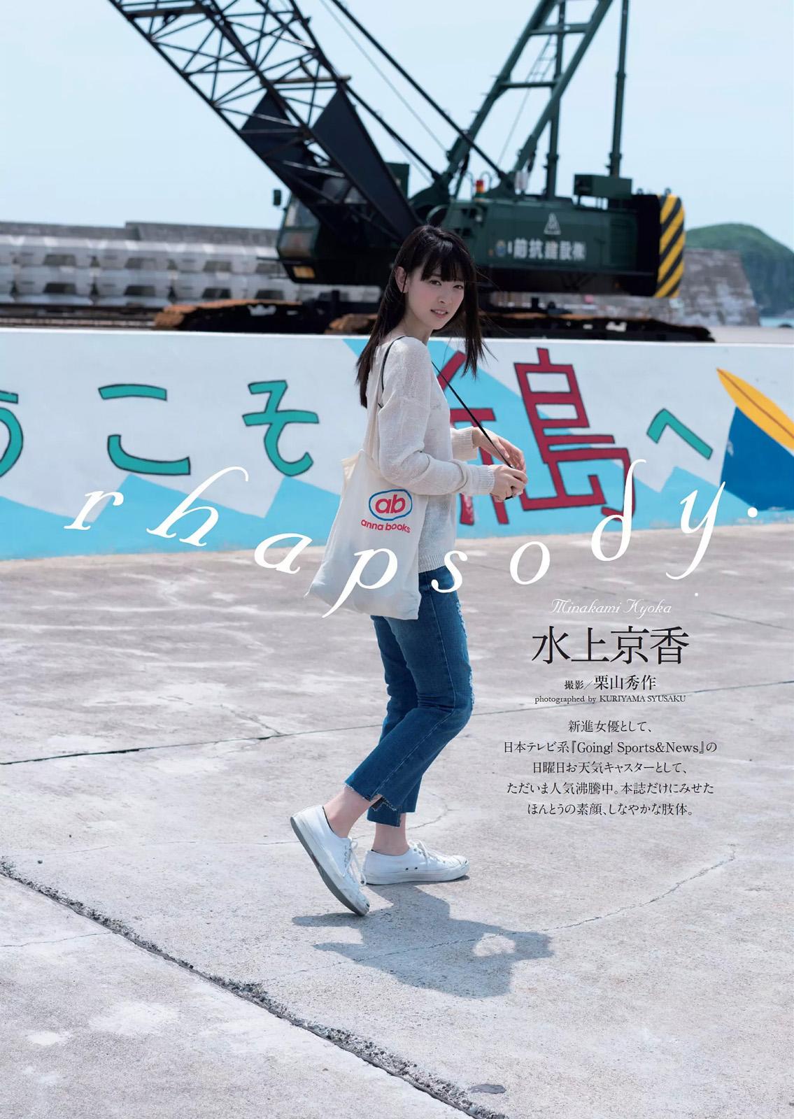 水上京香(22)朝ドラ女優の抜ける水着グラビアエロ画像46枚・12枚目の画像