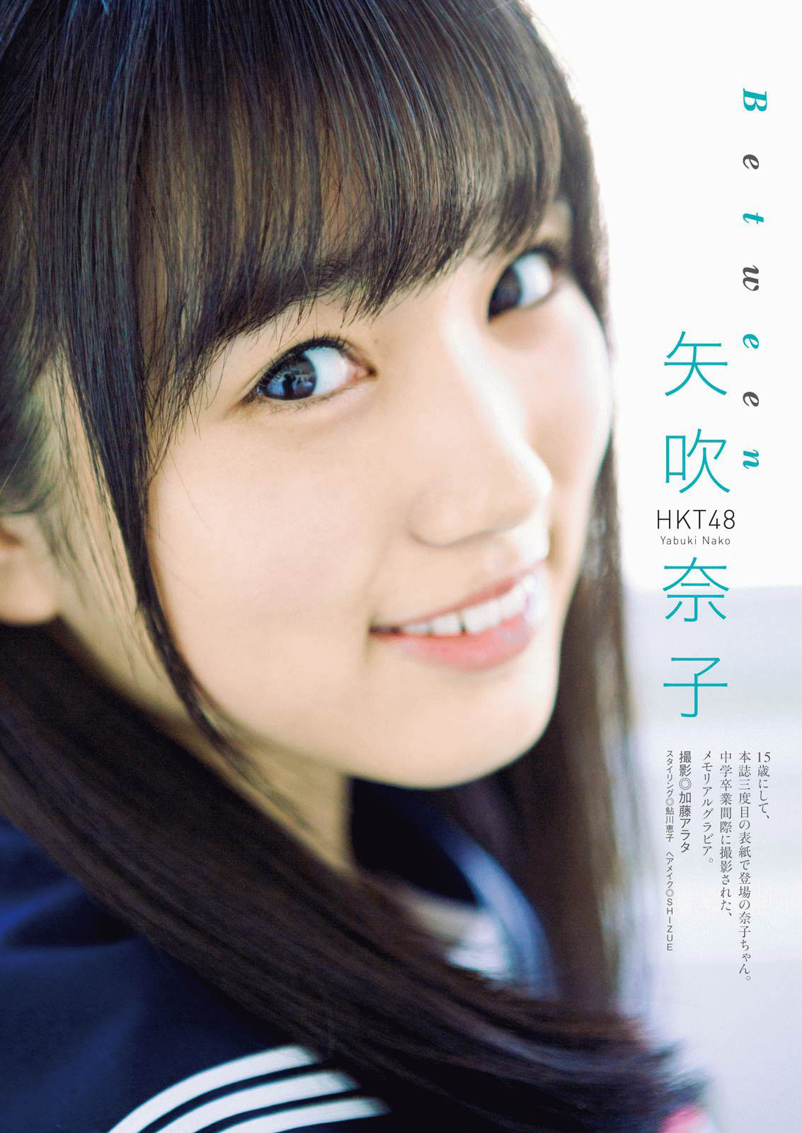 HKT48矢吹奈子(16)の胸チラ、水着グラビアエロ画像34枚・12枚目の画像