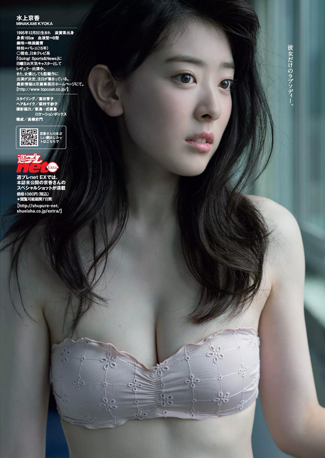 水上京香(22)朝ドラ女優の抜ける水着グラビアエロ画像46枚・23枚目の画像