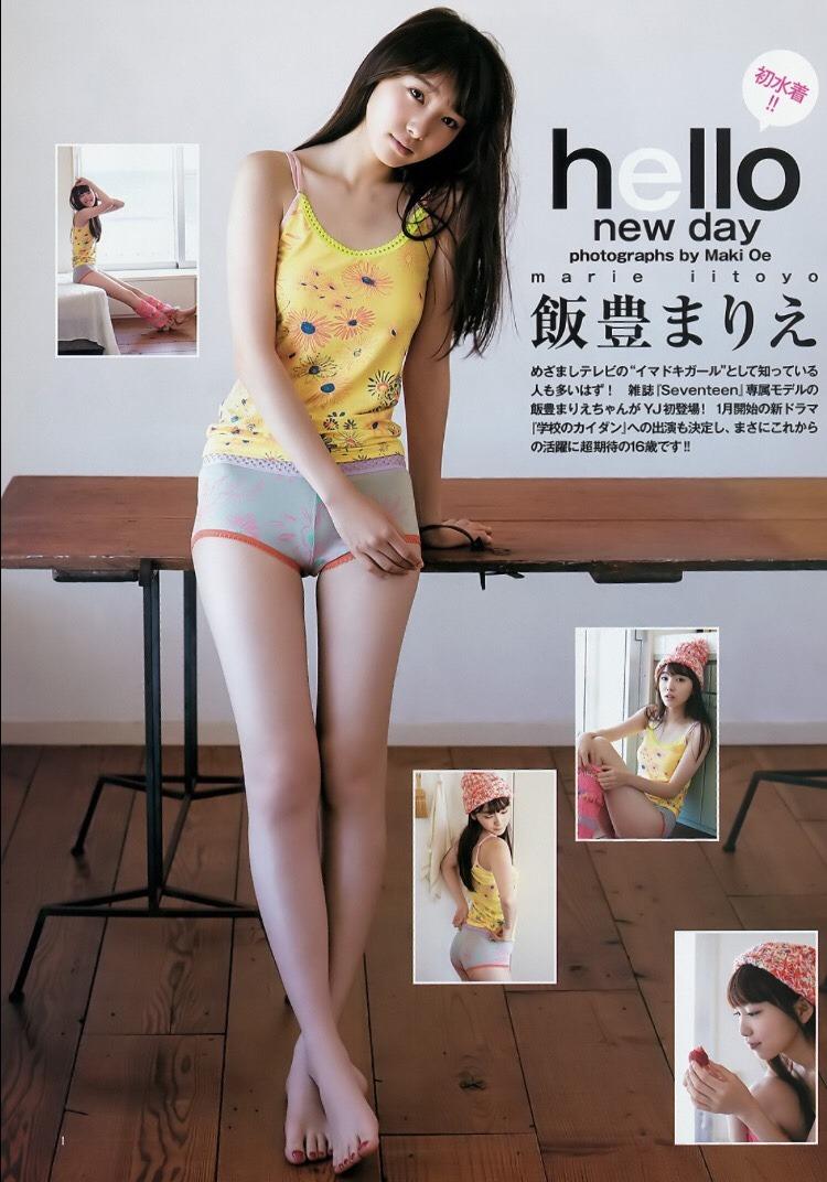 飯豊まりえ(19)写真集の水着・下着姿のエロ画像60枚・35枚目の画像