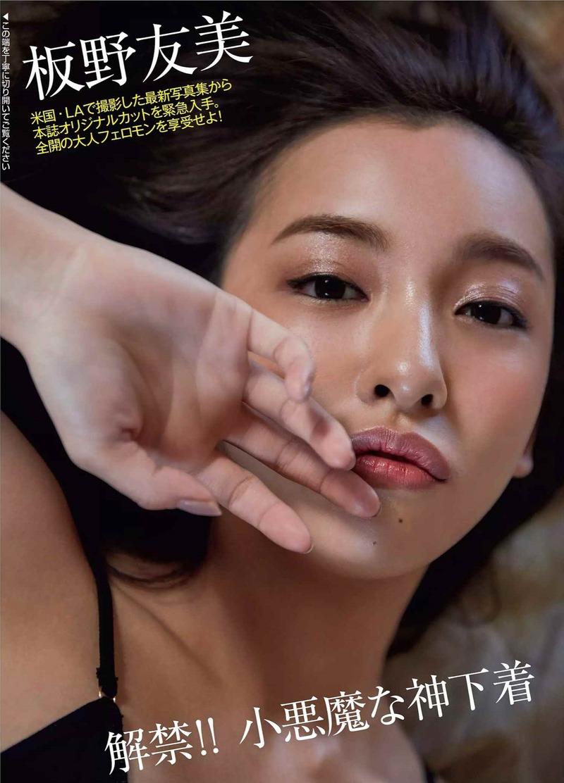 板野友美(26)のヌード間近の変態ハミ尻写真集エロ画像70枚・3枚目の画像