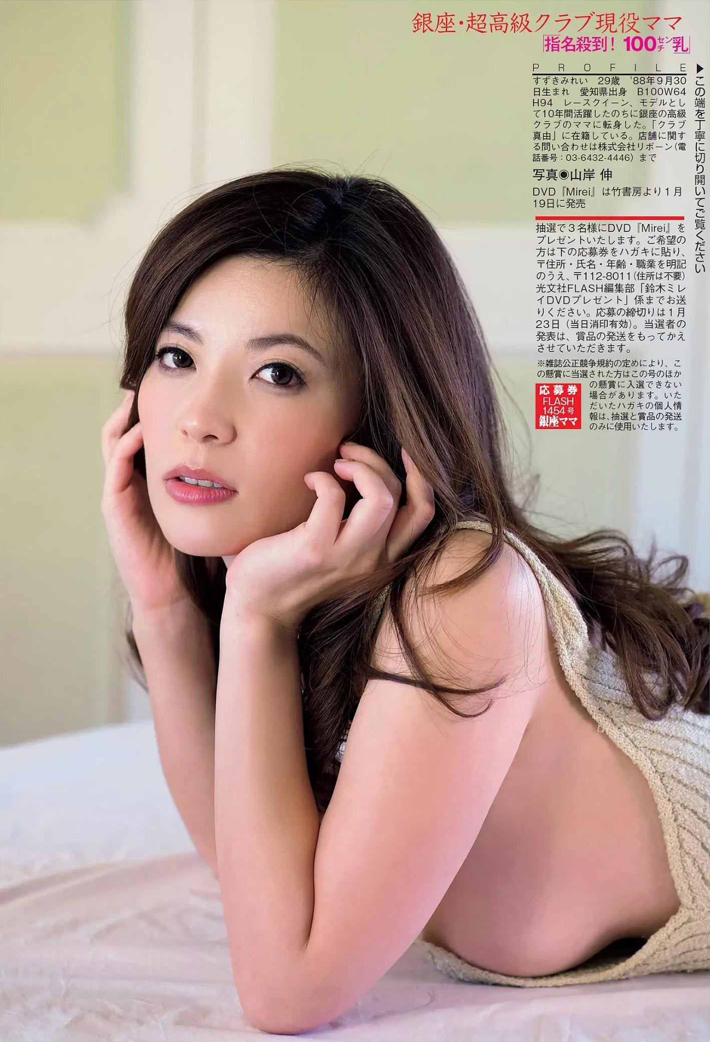 鈴木ミレイ(29)銀座の現役ママの爆乳ヌードグラビア画像50枚・5枚目の画像