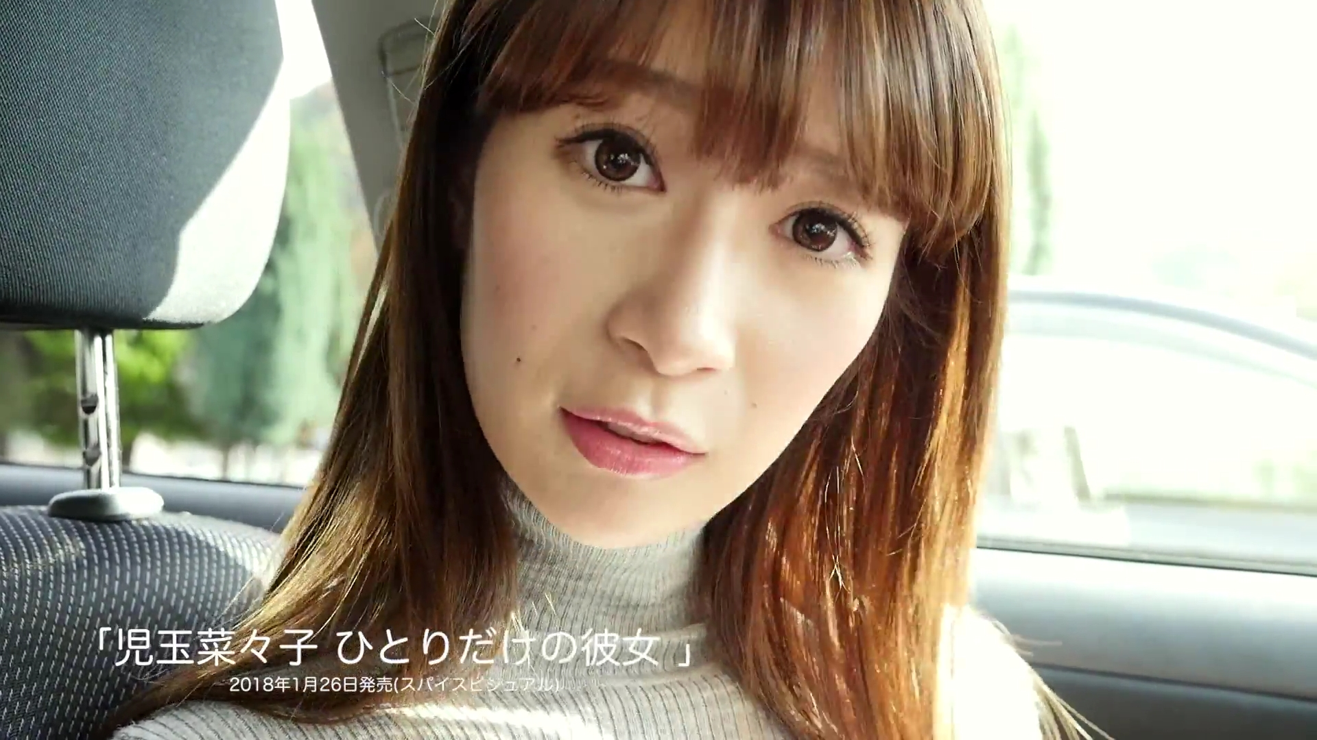 児玉菜々子(30)マンスジ披露の最新イメージDVD画像100枚・61枚目の画像