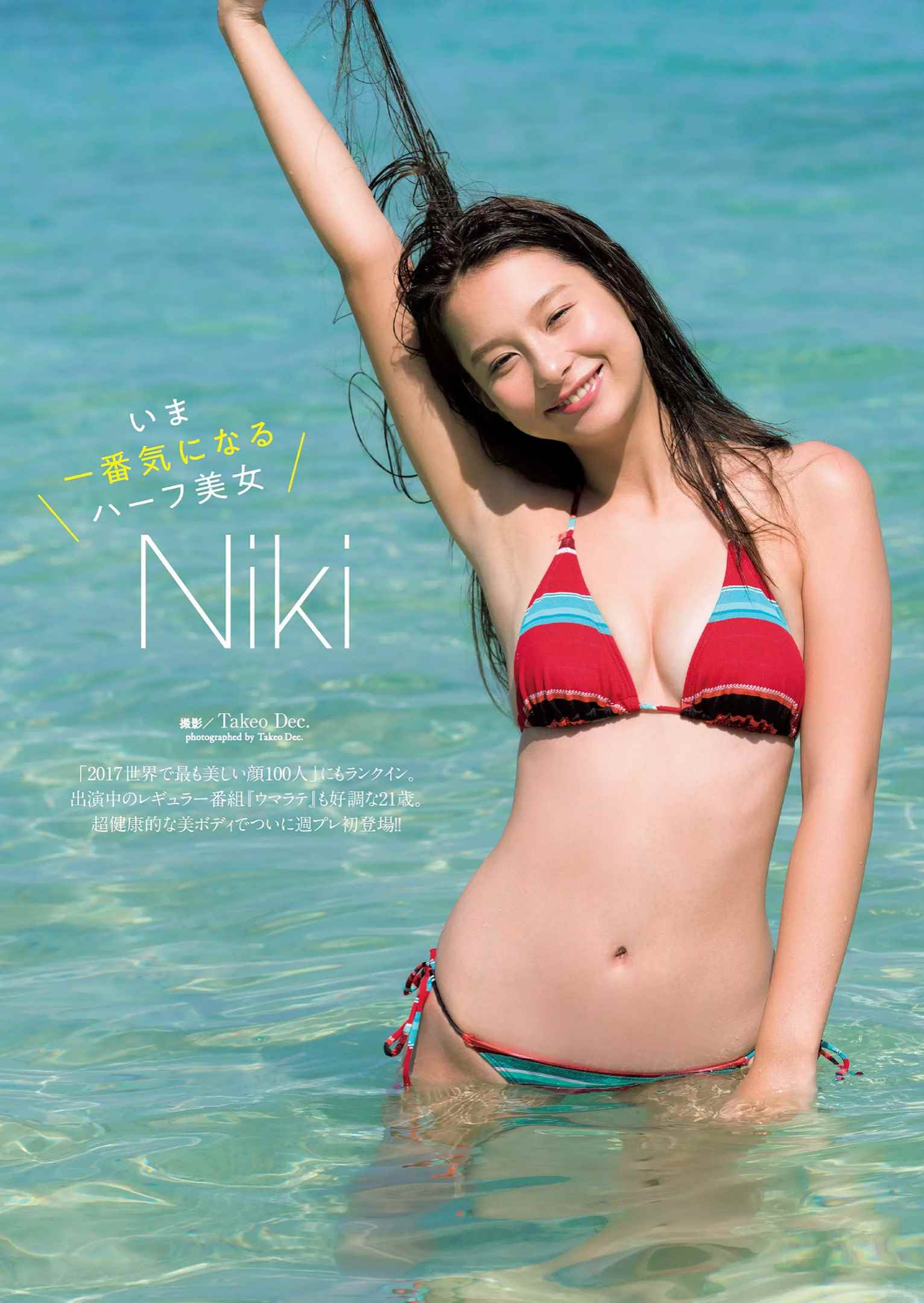 Niki(丹羽仁希)のヌード・水着グラビア等抜けるエロ画像110枚・15枚目の画像