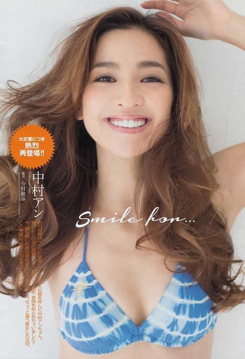 中村アンというモデルのパンチラとか超過激な水着wwww★中村アンエロ画像・26枚目の画像