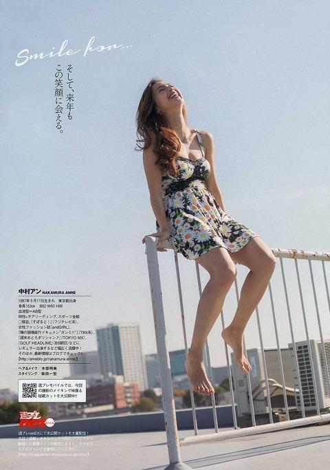 中村アンというモデルのパンチラとか超過激な水着wwww★中村アンエロ画像・31枚目の画像