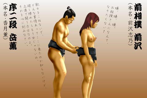 女が相撲を取り始めるとこうなるwwww★2次元女相撲エロ画像・1枚目の画像
