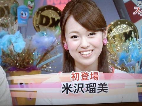 元AKBがまた脱いだwwwwww★AKB48三期生米沢瑠美のヘアヌード画像・8枚目の画像
