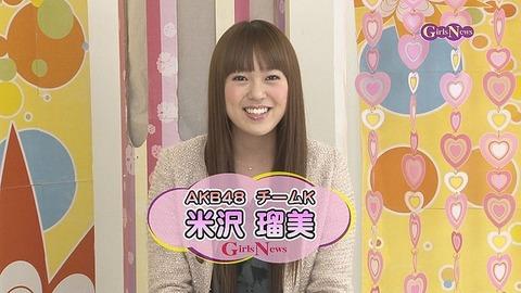元AKBがまた脱いだwwwwww★AKB48三期生米沢瑠美のヘアヌード画像・13枚目の画像