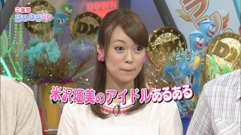 元AKBがまた脱いだwwwwww★AKB48三期生米沢瑠美のヘアヌード画像・20枚目の画像