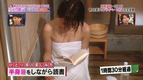 釈由美子のお風呂シーンとスポーツブラ姿で大きなおっぱで強調www★釈由美子のおっぱい・パンチラ・自画撮りのエロ画像・6枚目の画像