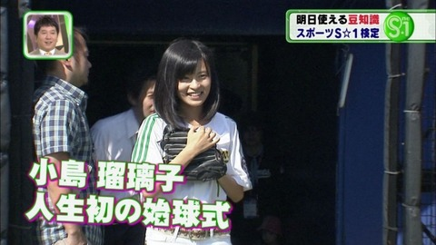 小島瑠璃子(こじるり)のテレビで映ったおっぱい見せつけお色気シーンのエロ画像wwwwwww・11枚目の画像