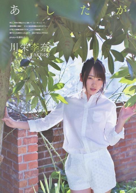 AKB48川栄李奈のヘソがかわいいwwww★川栄李奈の過激エロ画像・2枚目の画像