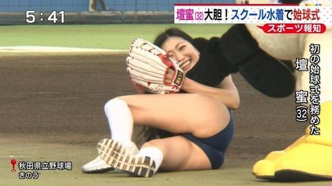 始球式のエロさが異常wwwwww★芸能人始球式エロ画像!・18枚目の画像
