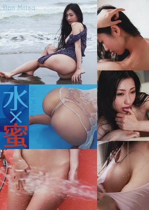 壇蜜先生の最新ヌード★剃りあげた股間を隠すしぐさが超エロwwwwww・13枚目の画像