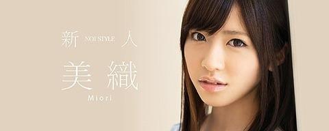 【18禁】しかし!!その18歳でFカップのエロカワ女優 美織のエロ画像を載せるのである!!・28枚目の画像