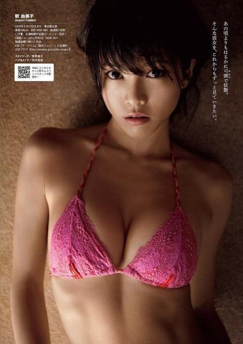 釈由美子が36歳のくせにビキニ姿がエロすぎるwwwwww★釈由美子エロ画像・7枚目の画像