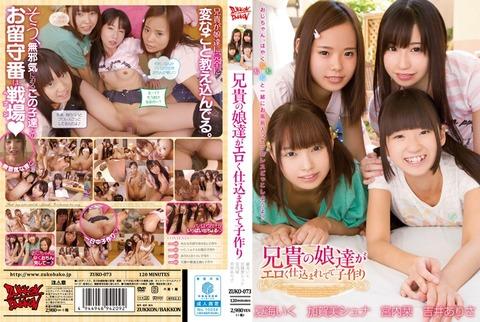 こんな童顔娘たちに囲まれると俺氏犯罪者気分wwwwwww★ロリセックスエロ画像・22枚目の画像