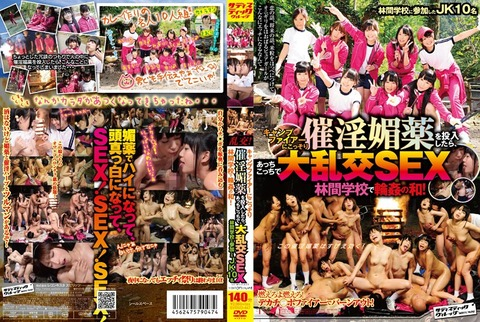 林間学校のキャンプの灯火の中で学生たちが乱交wwwwwwwww★乱交エロ画像・22枚目の画像