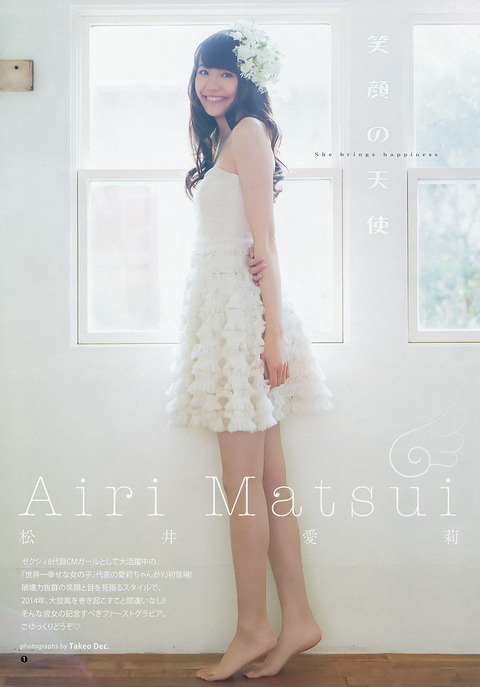 ゼクシーのCMの女の子って超かわいいよねww 高校生モデル・松井愛莉画像・6枚目の画像