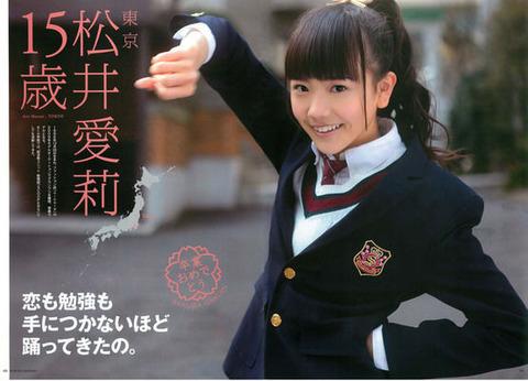 ゼクシーのCMの女の子って超かわいいよねww 高校生モデル・松井愛莉画像・23枚目の画像