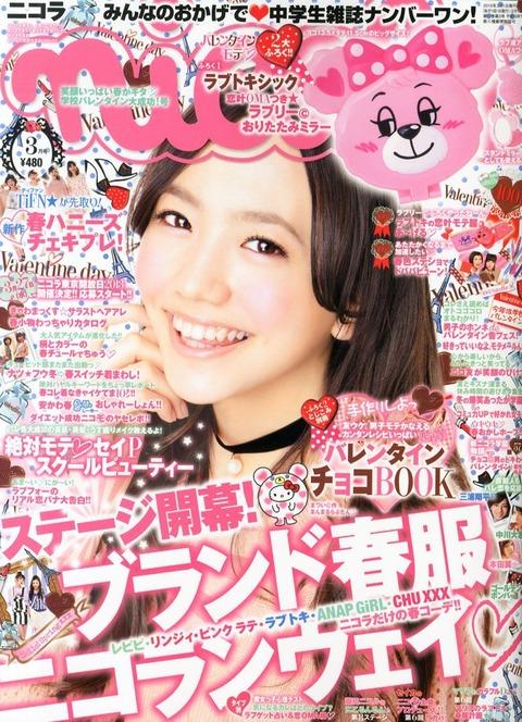 ゼクシーのCMの女の子って超かわいいよねww 高校生モデル・松井愛莉画像・19枚目の画像