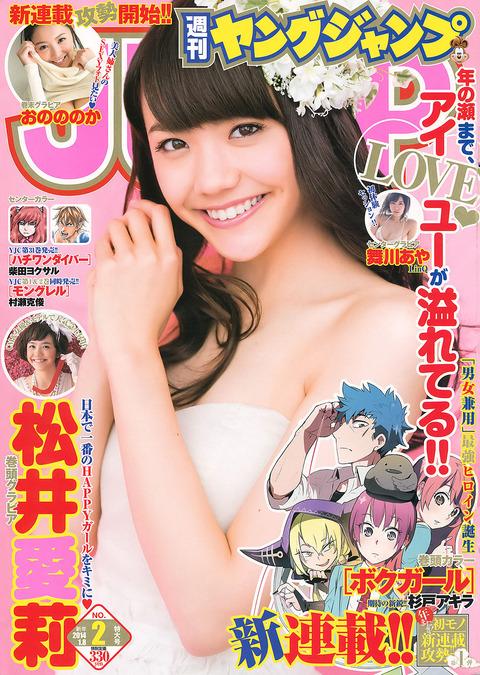 ゼクシーのCMの女の子って超かわいいよねww 高校生モデル・松井愛莉画像・26枚目の画像