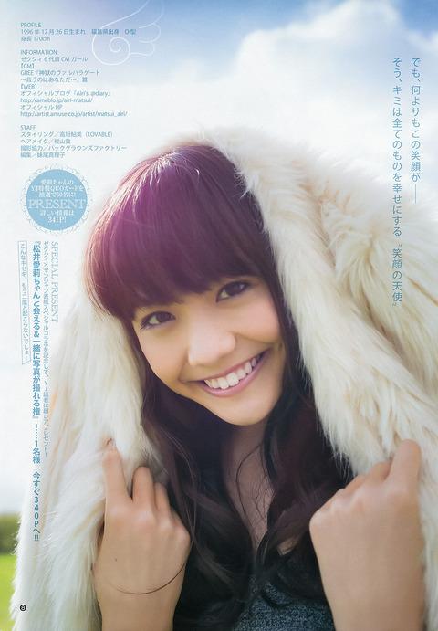ゼクシーのCMの女の子って超かわいいよねww 高校生モデル・松井愛莉画像・3枚目の画像