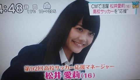 ゼクシーのCMの女の子って超かわいいよねww 高校生モデル・松井愛莉画像・21枚目の画像