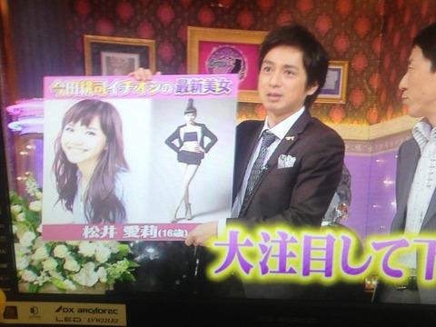 ゼクシーのCMの女の子って超かわいいよねww 高校生モデル・松井愛莉画像・2枚目の画像