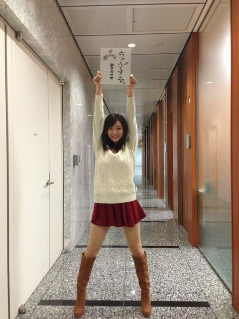元お天気お姉さん新井さんのグラビアが激カワすぎるwwwwww★新井恵理那エロ画像・24枚目の画像