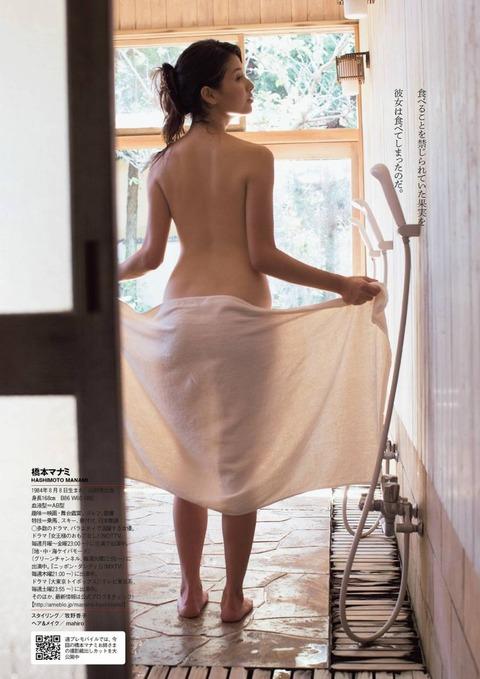 橋本マナミのお尻隠しヌード