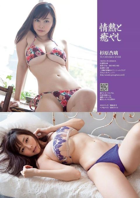 32歳でこの身体はエロすぎだろwwwwww★杉原杏璃エロ画像・5枚目の画像