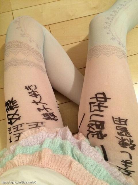 隠語落書きパンストを履いた肉便器女子のエロ画像33枚・28枚目の画像
