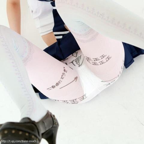 隠語落書きパンストを履いた肉便器女子のエロ画像33枚・22枚目の画像