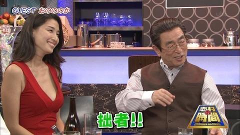 【速報】橋本マナミが志村けんの愛人になろうと胸チラ強烈アピールwwwwwww(エロキャプ画像あり)・8枚目の画像