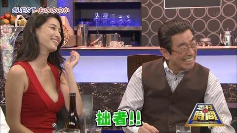 【速報】橋本マナミが志村けんの愛人になろうと胸チラ強烈アピールwwwwwww(エロキャプ画像あり)・1枚目の画像
