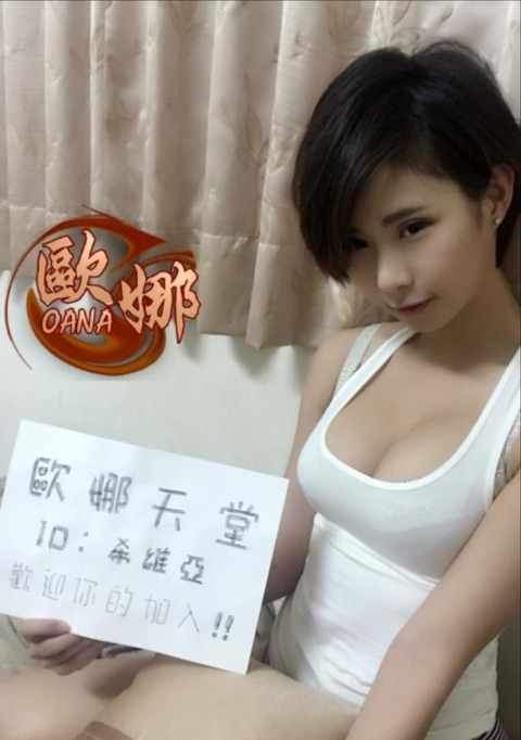【速報】巨乳ドスケベボディーの中国人美女を見つけたぞwwwwww(画像あり)・25枚目の画像