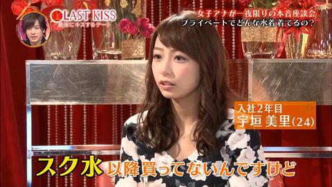 【ぐうしこ】宇垣アナが今女子アナ界でキスしてハメたい女ランキング1位なのが分かるわwwwwww女子アナエロキャプ画像★・6枚目の画像